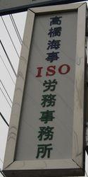 高橋海事ISO労務事務所 看板写真