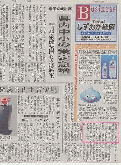 9月7日中日新聞記事