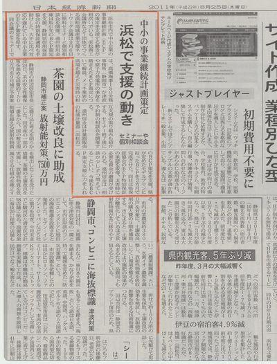 2011.09.06浜松BCP