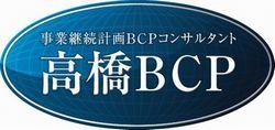 高橋BCP